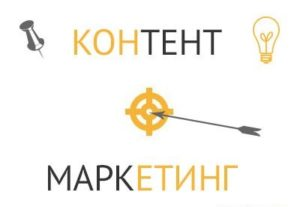 Read more about the article Контент-маркетинг
