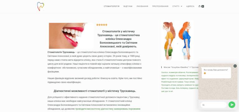 Orenda saytu pid stomatolohiyu u Truskavtsi.