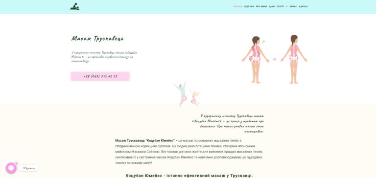 "Оренда сайту під масаж ""Коцубан Юмейхо"" у Трускавці."