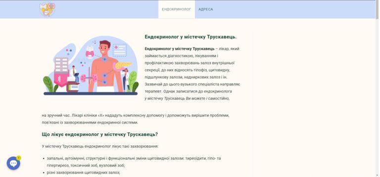 ендокринолог Трускавець