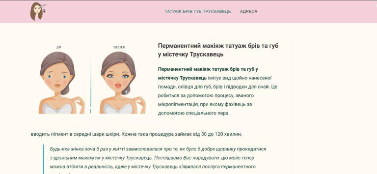 Permanentnyy makiyazh tatuazh briv hub Truskavetsʹ