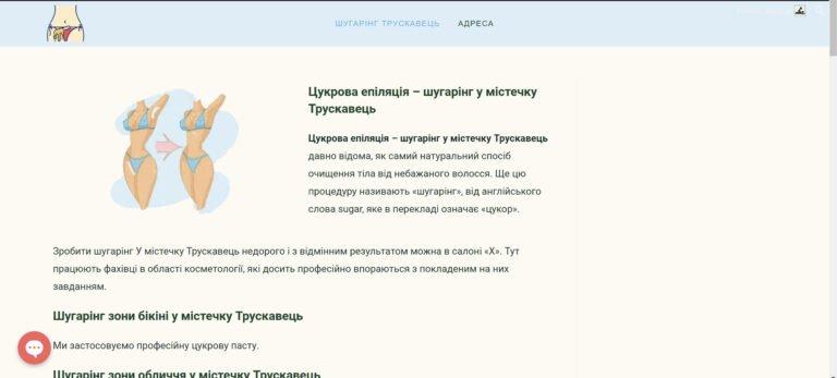 tsukrova epilyatsiya shuharinh truskavetsʹ